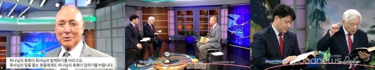 '미국 플로리다주 기독교방송 슈퍼채널 사장과 박옥수 목사 인터뷰'