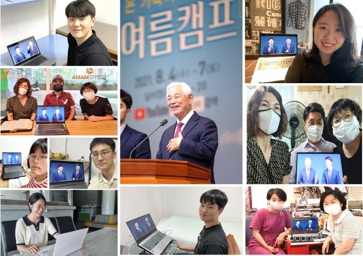 온라인 여름캠프에 함께한 서울지역 참석자들