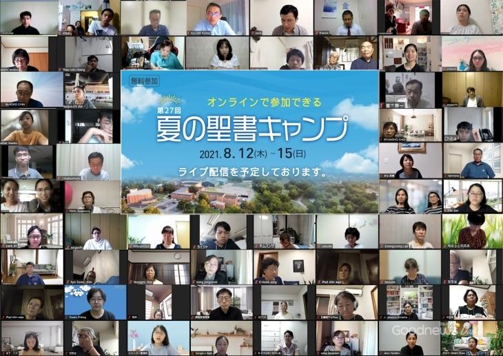 2021 온라인 여름캠프에 줌으로 참석중인 일본 참석자들